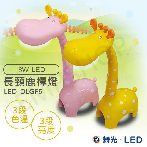 【舞光DANCELIGHT】6W長頸鹿LED檯燈 LED-DLGF6