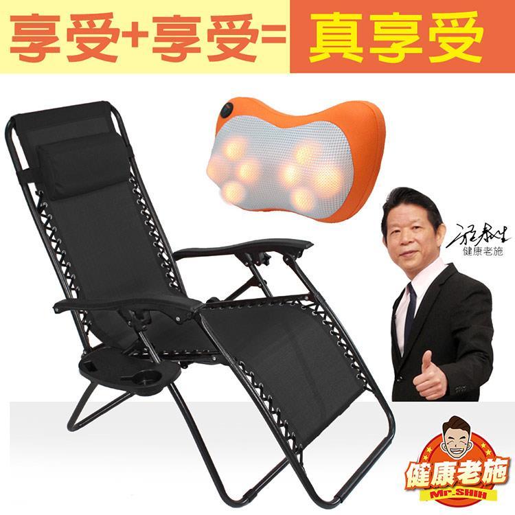 健康老施- 人生勝利真享受躺椅按摩組-顏色隨機