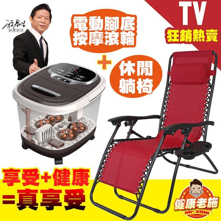 健康老施—真享受電動滾輪泡腳躺椅組