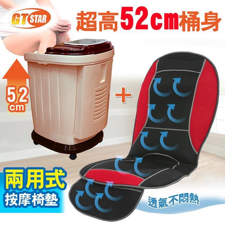 GTSTAR- 超高桶身8輪式泡腳兩用按摩椅墊全配組-顏色隨機(泡腳機/SPA機/按摩椅)