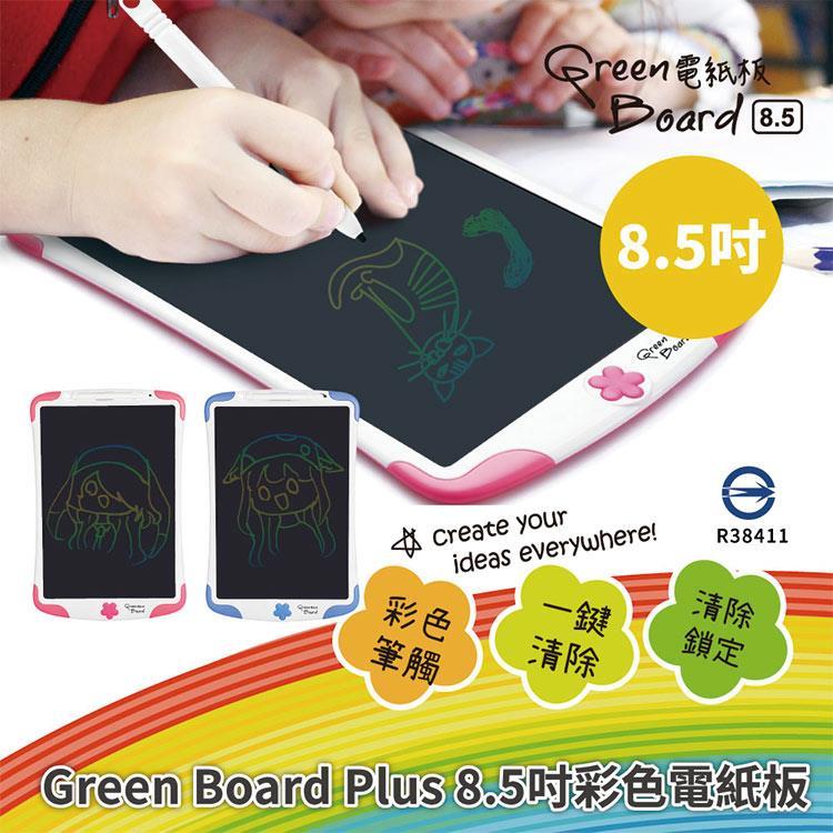 Green Board Plus 8.5吋 彩色電紙板
