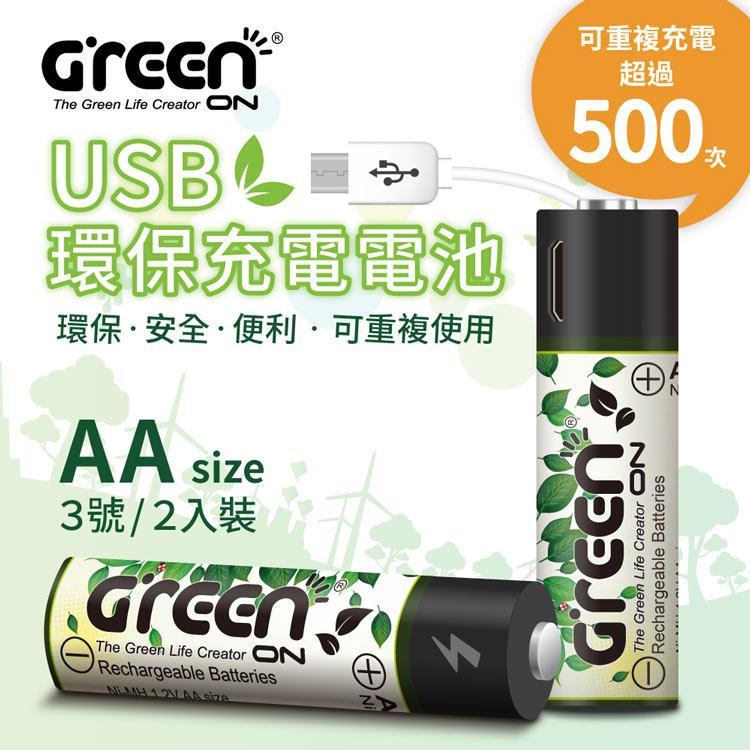 【GREENON】 USB 環保充電電池 (3號/2入) 持久耐用 節能減碳 充電保護 加贈USB充