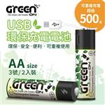 環保充電電池