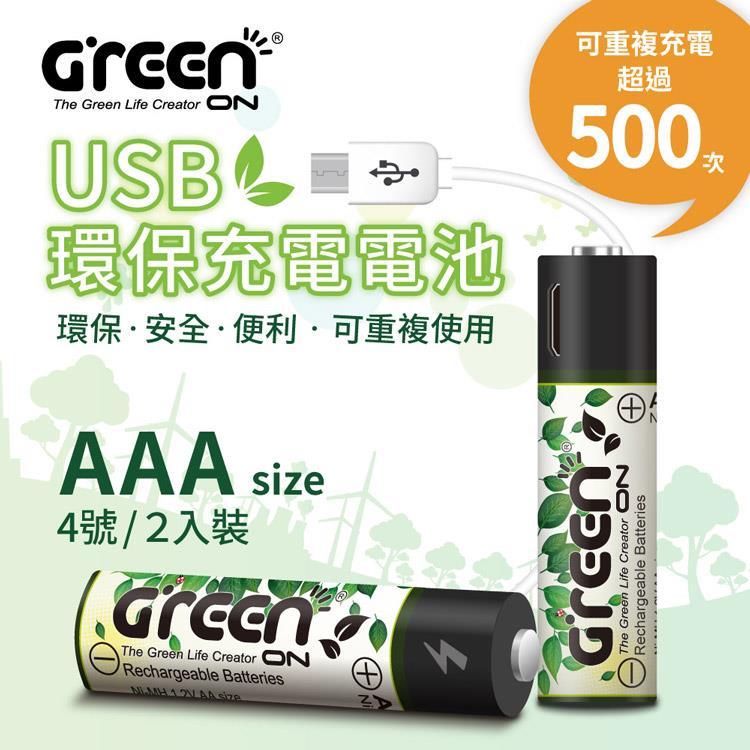 【GREENON】 USB 環保充電電池 (4號/2入) 持久耐用 節能減碳 充電保護 加贈USB充