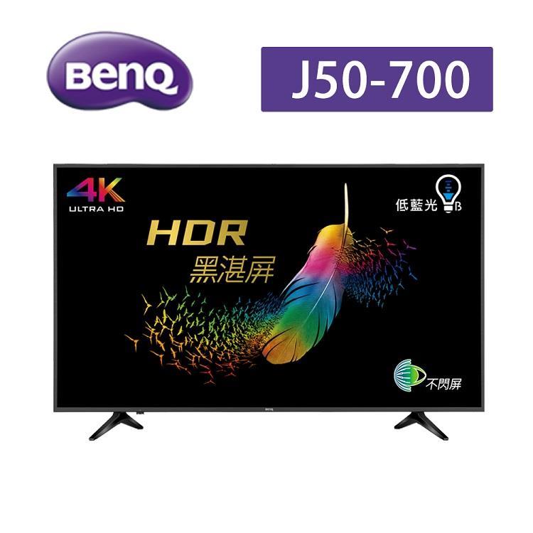 BenQ50吋4K HDR連網顯示器+視訊盒J50-700
