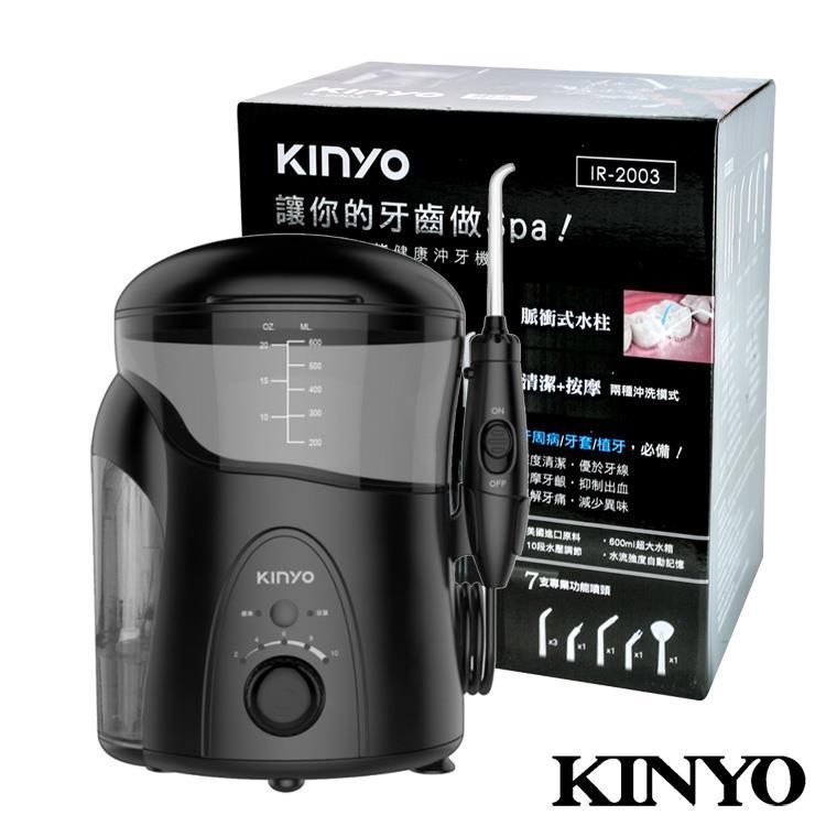 KINYO-高效能健康SPA沖牙機/洗牙機 IR-2003