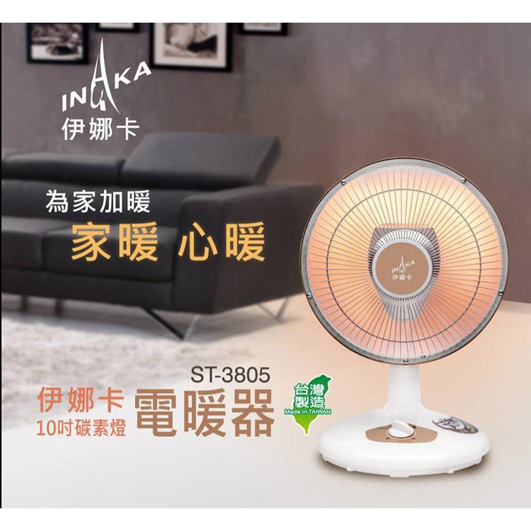 《伊娜卡》 10吋碳素燈電暖氣 (ST-3805)