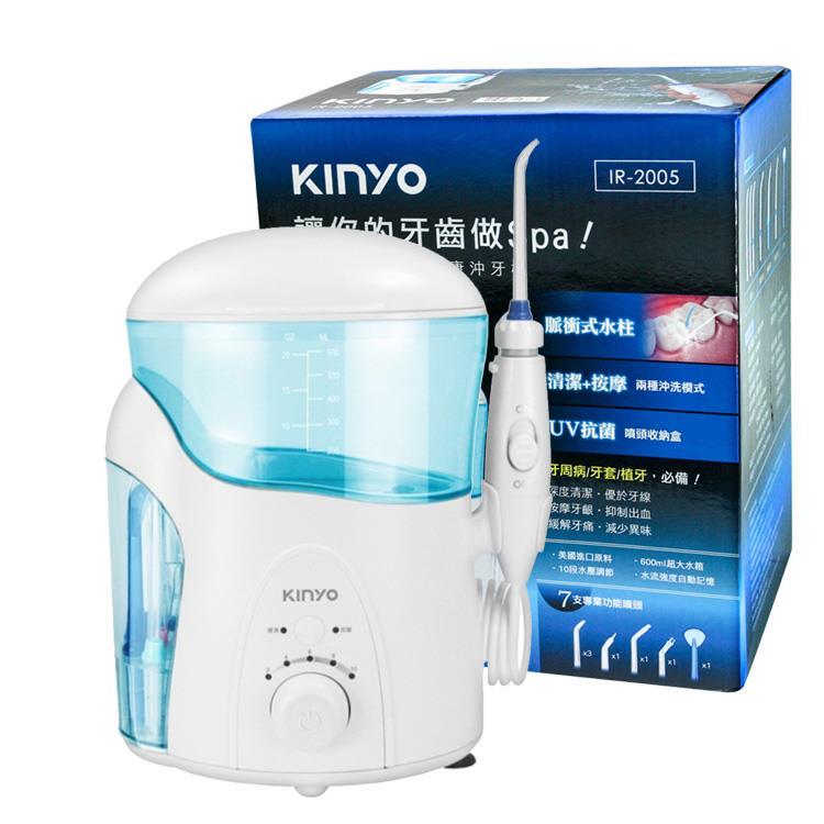 KINYO-雙模10段UV抗菌健康沖牙機IR-2005