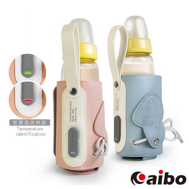 奶瓶/玻璃瓶/水瓶 USB多功能通用型保暖瓶套