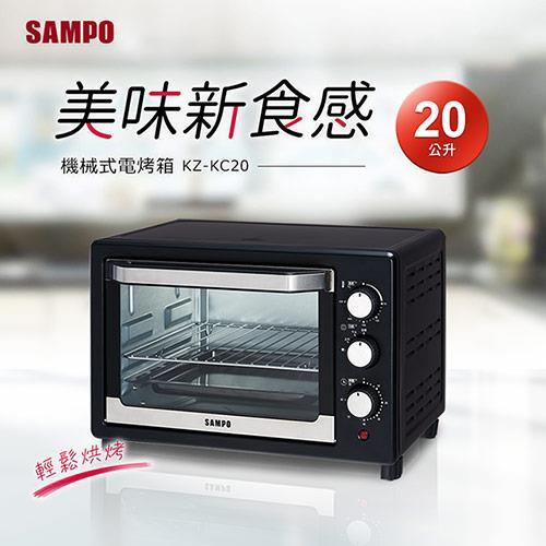 SAMPO聲寶 20L電烤箱 KZ-KC20