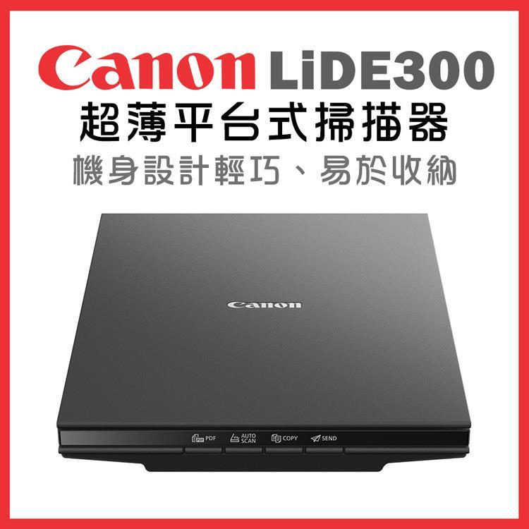 Canon CanoScan LiDE300 超薄平台式掃描器