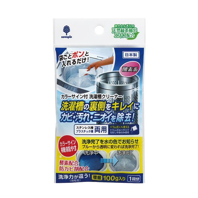 日本-小久保 洗衣槽清潔劑(有顏色提示功能)100g