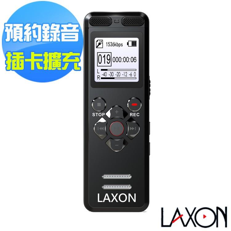 LAXON 可插卡專業錄音筆 DVR-V3 8GB