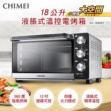 CHIMEI奇美 18公升液脹式溫控電烤箱 EV-18S0ST