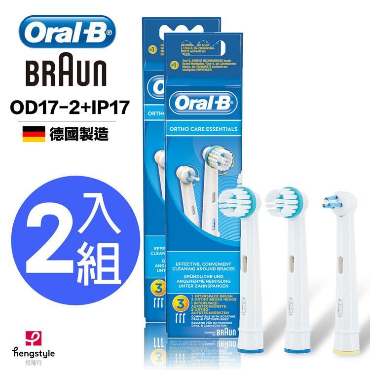 德國百靈歐樂B-牙齒矯正護理刷頭組(OD17-2+IP17)(2袋)