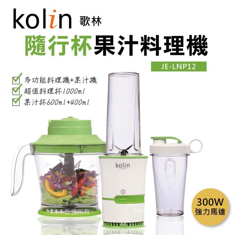 歌林kolin-多功能隨行果汁料理機JE-LNP12