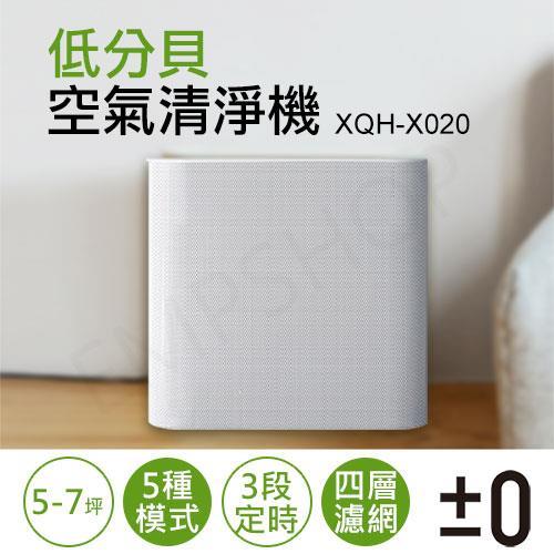 【日本正負零±0】7坪低分貝空氣清淨機 XQH-X020