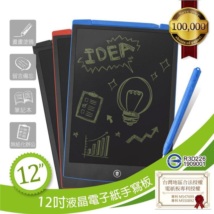 12吋 液晶電子紙手寫板 環保電子紙技術 超大書寫範圍-時尚黑