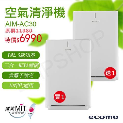 買一送一【日本ecomo】10坪MIT空氣清淨機 AIM-AC30
