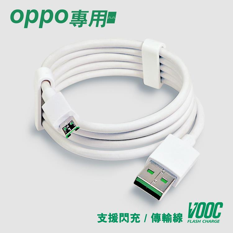 【VOOC】支援OPPO USB閃充傳輸充電線