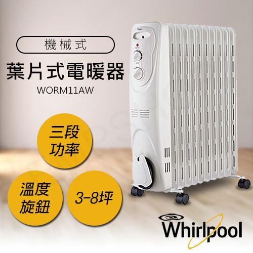 【惠而浦Whirlpool】機械式葉片式電暖器 WORM11AW