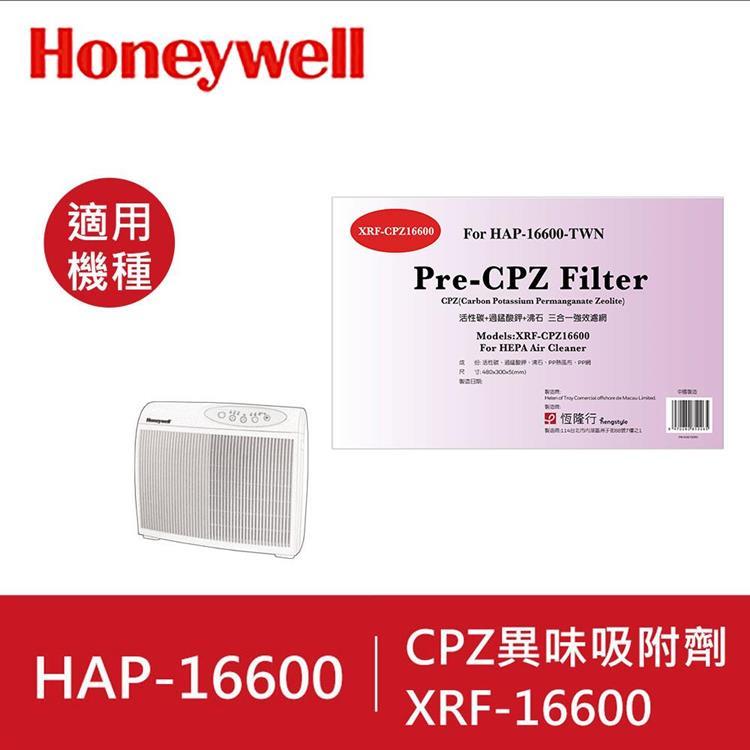美國Honeywell-CPZ異味吸附劑XRF-16600(適用HAP-16600)