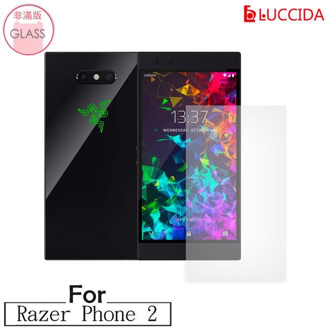 LUCCIDA Razer Phone 2 9H防爆玻璃貼