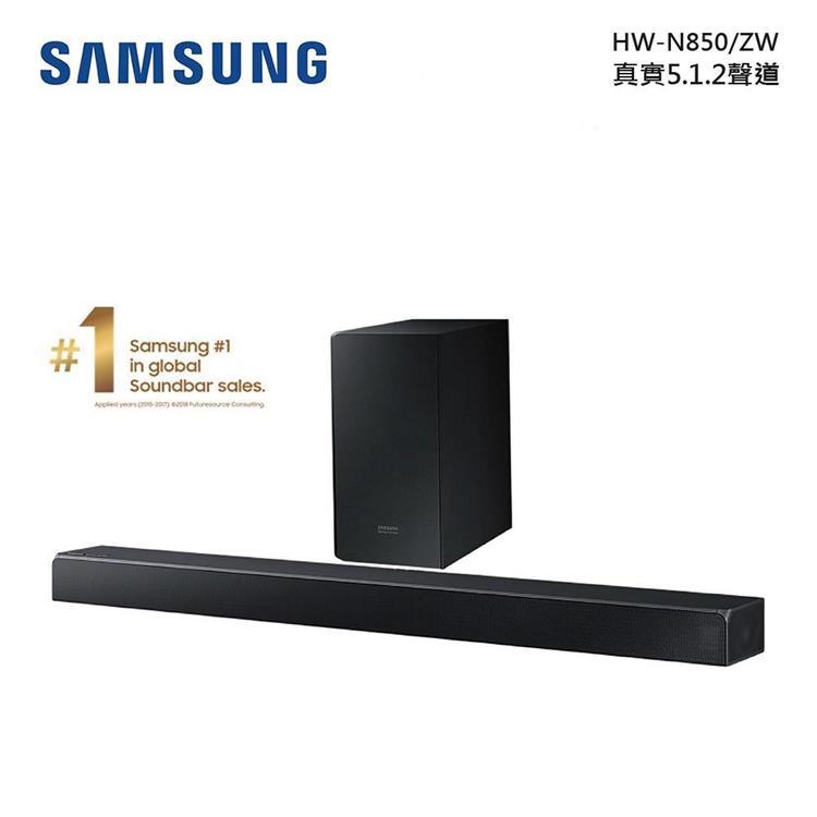 SAMSUNG 三星 5.1.2聲道 Soundbar 聲霸 N850 HW-N850/ZW 公司貨
