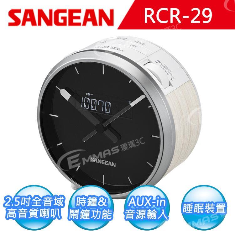 【SANGEAN】二波段數位式時鐘收音機 RCR-29