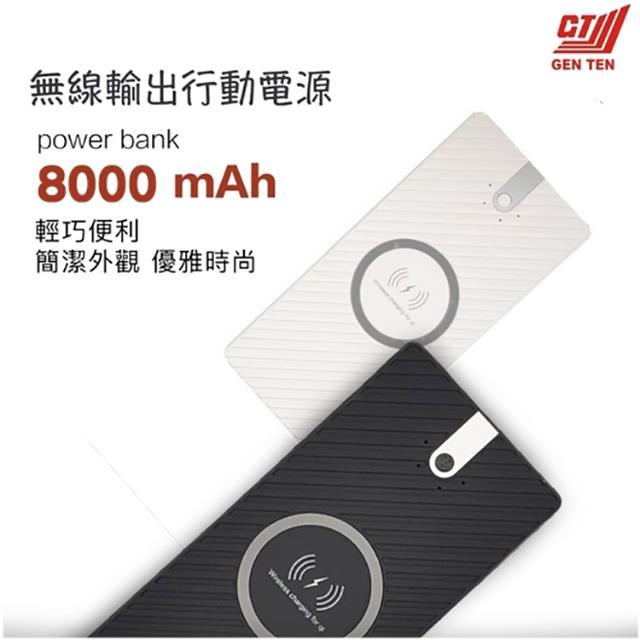 GET TEN 大容量 無線充電行動電源/無線充電板/充電盤/充電器 T-8000