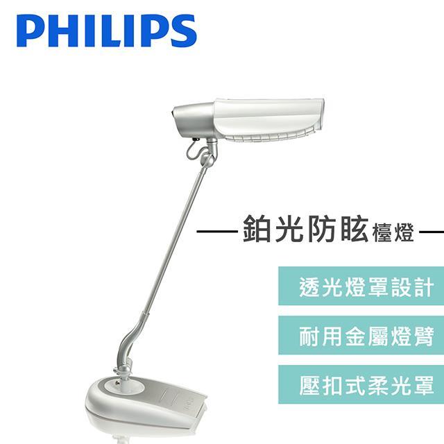 【飛利浦 PHILIPS LIGHTING】鉑光防眩檯燈 FDS668 (極致白)