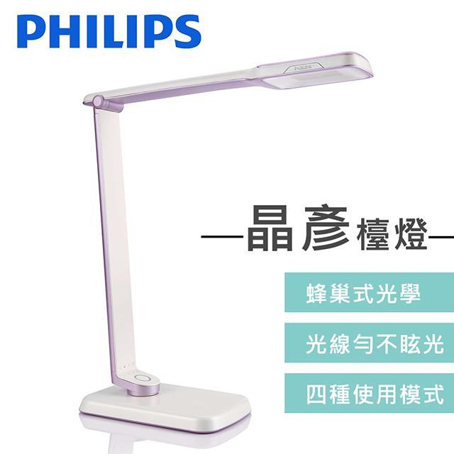 【飛利浦 PHILIPS LIGHTING】晶彥 71663 LED檯燈 - 柔光紫
