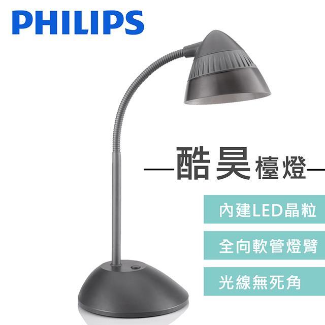 【飛利浦 PHILIPS LIGHTING】CAP 酷昊 (70023) LED檯燈 - 黑