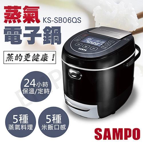 【聲寶SAMPO】6人份減糖蒸氣電子鍋 KS-SB06QS