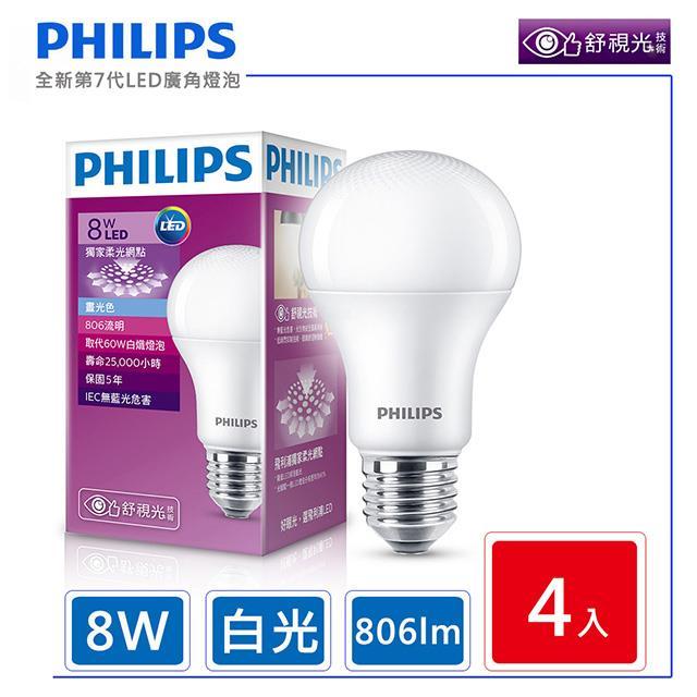 4入組【飛利浦 PHILIPS】LED廣角燈泡-白光 (8W) 806流明 6500K 全電壓