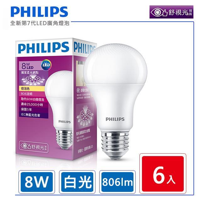 6入組【飛利浦 PHILIPS】LED廣角燈泡-白光 (8W) 806流明 6500K 全電壓