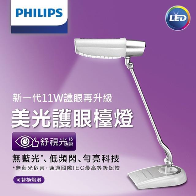 PHILIPS 飛利浦11W美光廣角護眼檯燈 FDS980W