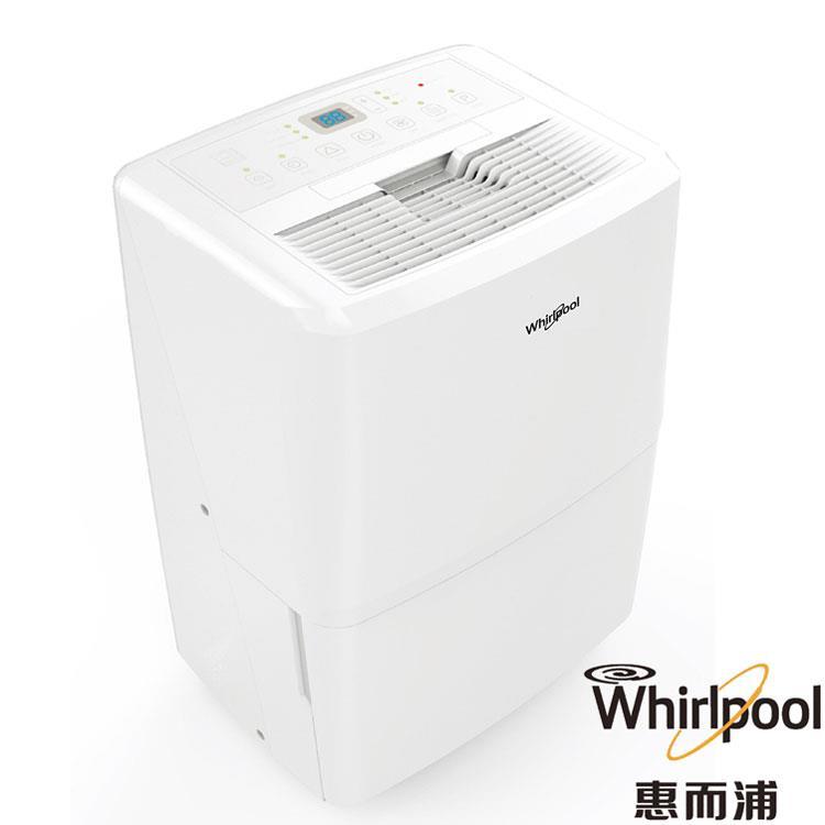 【Whirlpool惠而浦】26.5L節能除濕機 WDEE60AW (WDEE50W新款)
