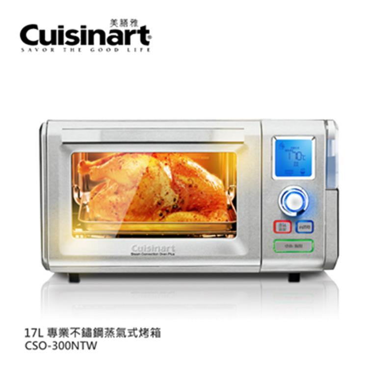 【Cuisinart 美膳雅】不鏽鋼蒸氣式烤箱 CSO-300NTW 送吹風機