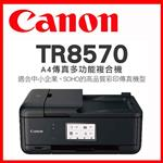 Canon PIXMA TR8570 傳真多功能相片複合機