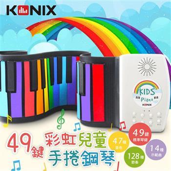 【KONIX】49鍵彩虹兒童手捲鋼琴 鋰電池版(47種音色、14首示範曲、128種節奏)