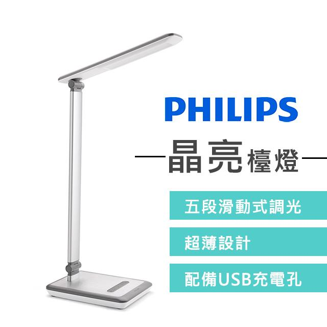【飛利浦 PHILIPS】Blade II 晶亮LED檯燈 71570 (銀灰)