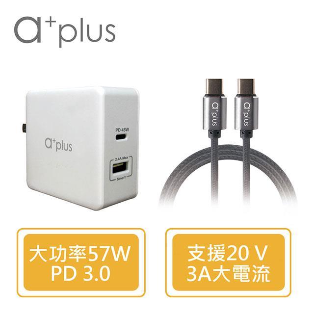 a+plus極速充電組(APD-57W變壓器+專業TypeC充電/傳輸線)APD-57WCC
