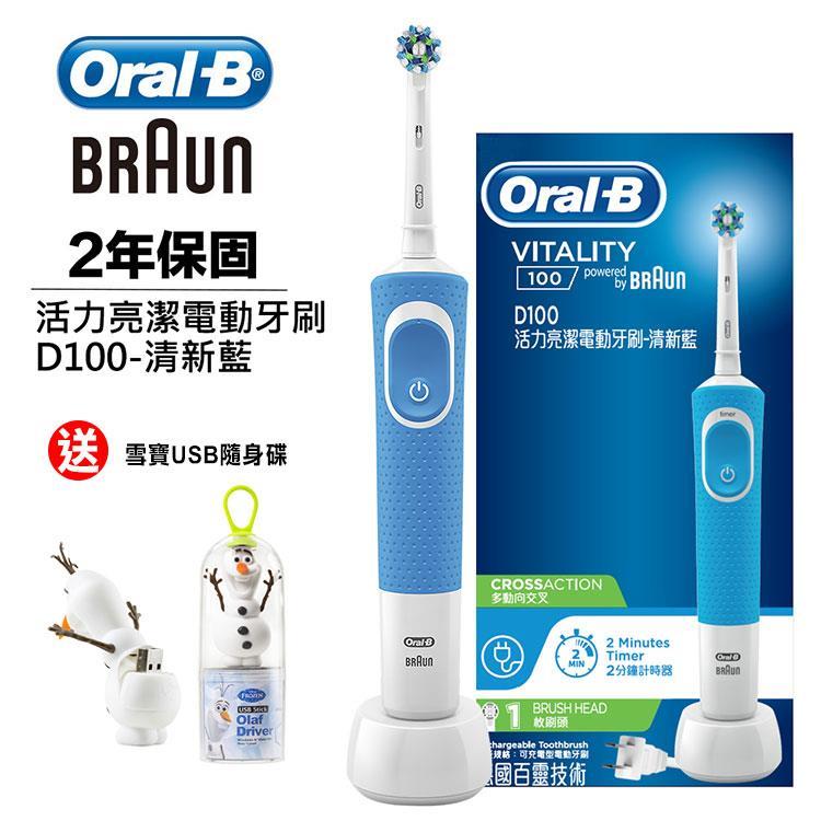 德國百靈歐樂B-活力亮潔電動牙刷D100-清新藍