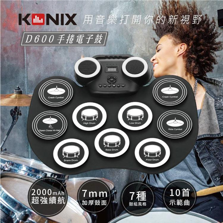 【Konix】手捲電子鼓 搖滾爵士版 雙喇叭 加厚鼓面