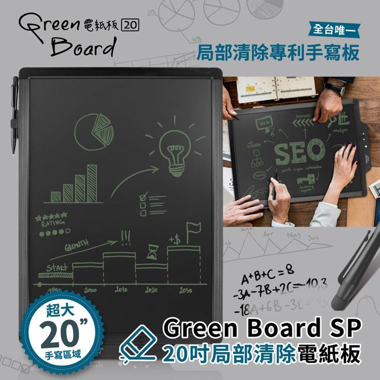 Green Board SP 20 局部清除電紙板