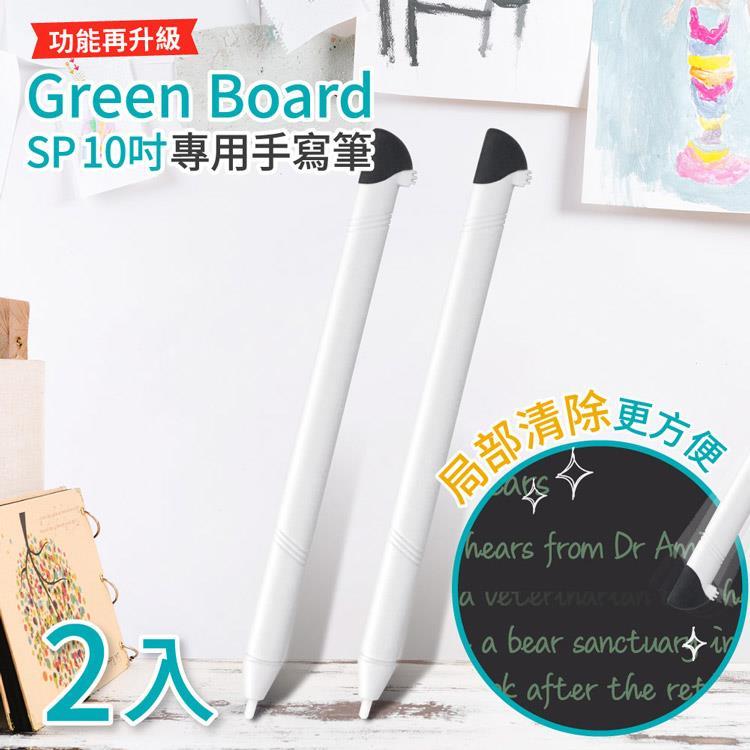 【手寫筆 2入組-冰川白】Green Board SP 10吋局部清除電紙板專用