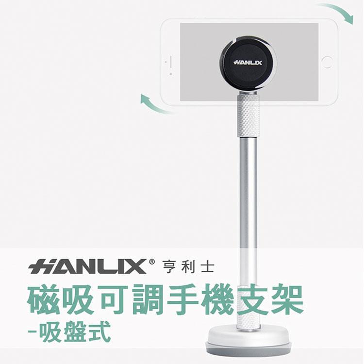 Hanlix 540度旋轉磁吸式鋁合金手機支架 (高度可調)