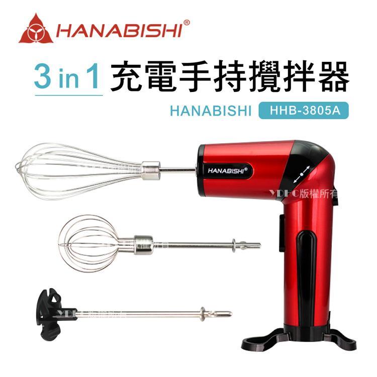 HANABISHI-無線充電式DC攪拌棒HHB-3805A