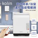 歌林Kolin-居家/浴室遙控陶瓷電暖器 KFH-LN123WP